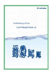 ダイアフラムポンプシリーズ総合カタログ 表紙画像