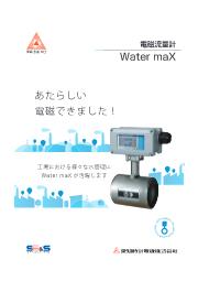 電磁流量計 Water maX『WX』 表紙画像