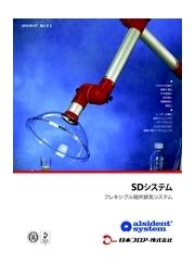 排気ダクティングシステム 「SDシステム」 表紙画像