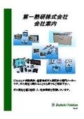 総合カタログ「ジルコニア式酸素濃度計」「超音波式ガス濃度計」「ガス分析計盤」をはじめ、弊社取扱商品を掲載 表紙画像