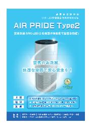除菌空気清浄機『AIR PRIDE Type2』 表紙画像