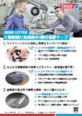 工数削減に効果的な3種の粘着テープ テサテープ株式会社 表紙画像