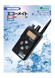 【最大11人同時通話】同時通話型無線システム ST#727M/ST#717BX 表紙画像