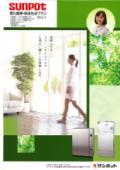 SUNPOT電化暖房・給湯生活プラン カタログ