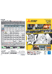 「三菱LED照明 GTシリーズ 産業用」カタログ 表紙画像