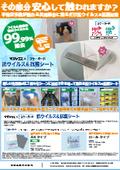 『オザックス×リケガード 抗ウィルス&抗菌シート』製品カタログ 表紙画像