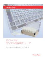 『2Dコード付 サンプル保存用チューブ』 表紙画像