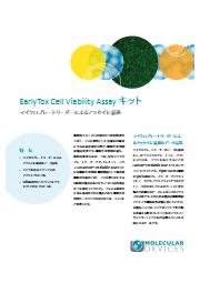 EarlyTox Cell Viability Assayキット 表紙画像