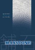 マックストン舗石