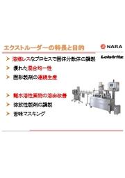 エクストルーダー「nano-16」技術資料 表紙画像