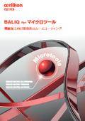 BALIQ for マイクロツール 表紙画像