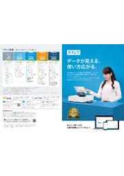 【スマレジ製品カタログ】圧倒的高機能タブレットPOSレジシステム 表紙画像