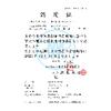 ペンタキュアニューBMJWPA-A50562023年12月末.jpg