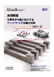 実用例・総合カタログ 表紙画像