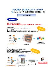 株式会社エイシン『FOOMA JAPAN 2019出展のご案内』 表紙画像