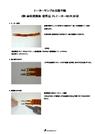 ヒーターサンプル実装手順(ポリイミドヒーター) 表紙画像