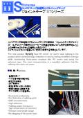 キャリヤテープ接続用スプライシングテープ 表紙画像