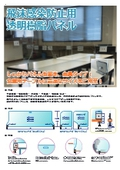 飛沫感染防止用透明樹脂パネル(食堂向け、金具固定タイプ)