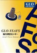 軸力測定センサー YSAFSカタログ