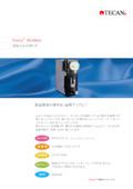 臨床検査向け 小型・軽量の高精度シリンジポンプ XCalibur(エクスカリバー) 表紙画像