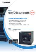 電池TAB溶着検査機 SST-102【製品カタログ】 表紙画像