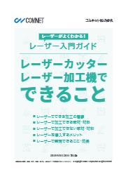 レーザー入門ガイド『レーザーカッター・レーザー加工機でできること』 ※無料進呈 表紙画像