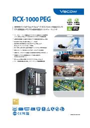 Vecow社 PCIe拡張可能な高信頼性Box PC RCX-1400 表紙画像