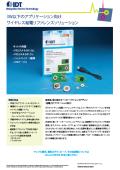 3W以下のアプリケーション向け ワイヤレス給電リファレンスソリューション 表紙画像