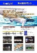 【EVOLIGHT】防水型LED蛍光灯 製品カタログ 表紙画像