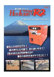 ホットジェブロ ふじやま R2 表紙画像