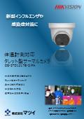 【感染症対策品】HIKVISION 体表面測温タレット型サーマルカメラ