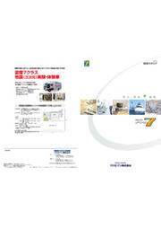 プロセブン株式会社『プロセブンマット』総合カタログ 表紙画像