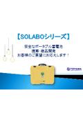 『SOLABOシリーズ』安全なポータブル蓄電池 納入実績集 表紙画像