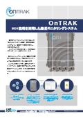 IIoT軸受遠隔監視センサ『On Trak』