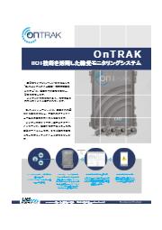 IIoT軸受遠隔監視センサ『On Trak』 表紙画像