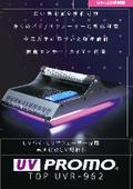 UV照射機『UVPROMO』