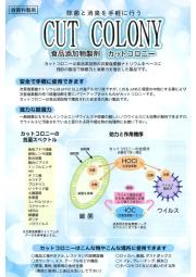 食品添加物製剤『カットコロニー』 表紙画像