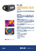 冷却型ひずみ層超 格子(SLS)検出器搭載長波赤外線カメラ「FLIR A6750SC SLS」