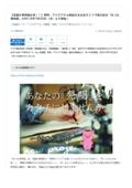【みつわ発明部】配信プレスリリース