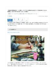 【みつわ発明部】配信プレスリリース 表紙画像