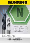 フォーカス版 | アルミ加工用エンドミル | 『RF100 A』 表紙画像