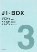 J1-BOX 製品カタログ