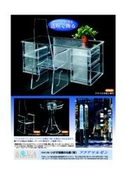 アクリル製品 アクリルの机と椅子 表紙画像