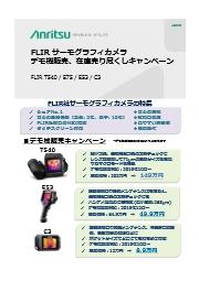 FLIRサーモグラフィカメラ デモ機販売・在庫売りつくしキャンペーン 表紙画像