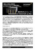 Panasas ActiveStor Ultra製品概要説明資料 表紙画像