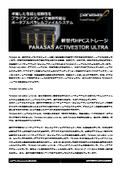 Panasas ActiveStor Ultra製品概要データシート 表紙画像