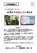 中小企業におけるIoT導入で大切にしたい考え方(IoT実践講座1) 表紙画像