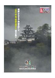 総合カタログ「極 KIWAMI」※業務用カタログ 表紙画像