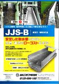 無動力・無電源除塵『JJS-B』