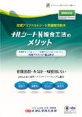 【改質アスファルトシート常温複合防水】ナルシートN複合工法